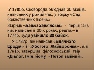 У 1785р. Сковорода об'єднав 30 віршів, написаних у різний час, у збірку «Сад
