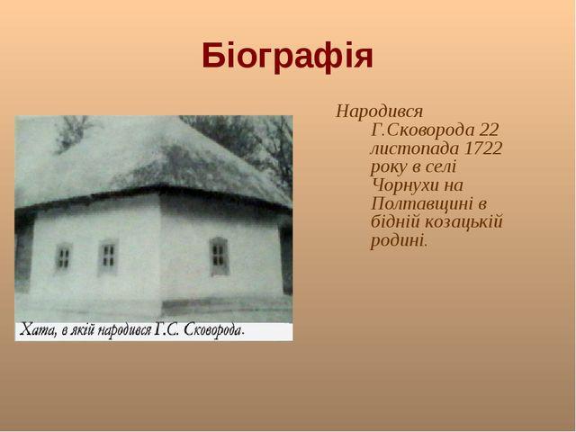 Біографія Народився Г.Сковорода 22 листопада 1722 року в селі Чорнухи на Полт...