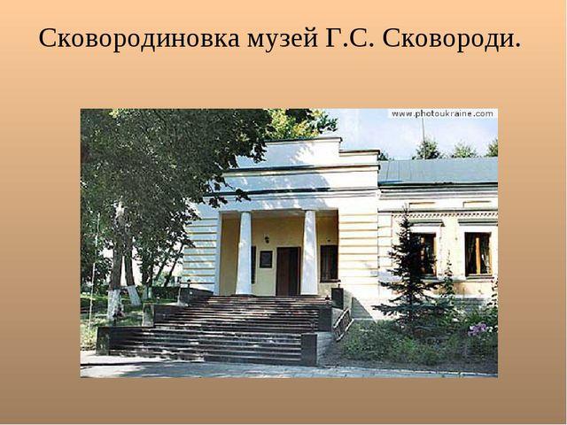 Сковородиновка музей Г.С. Сковороди.