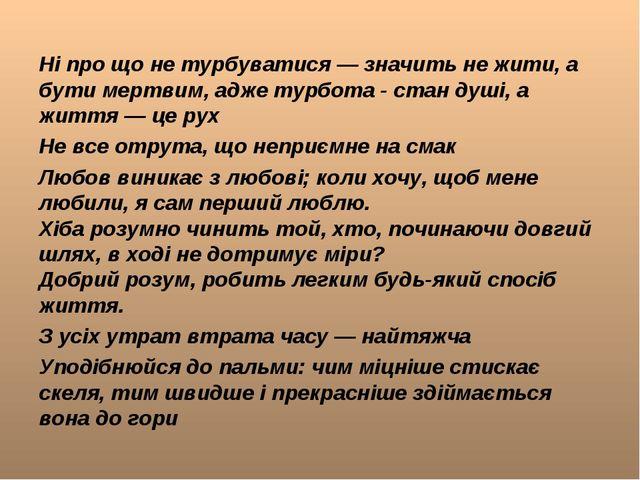 Ні про що не турбуватися — значить не жити, а бути мертвим, адже турбота - с...