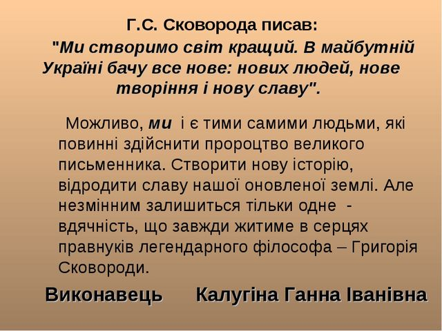 """Г.С. Сковорода писав: """"Ми створимо світ кращий. В майбутній Україні бачу все..."""