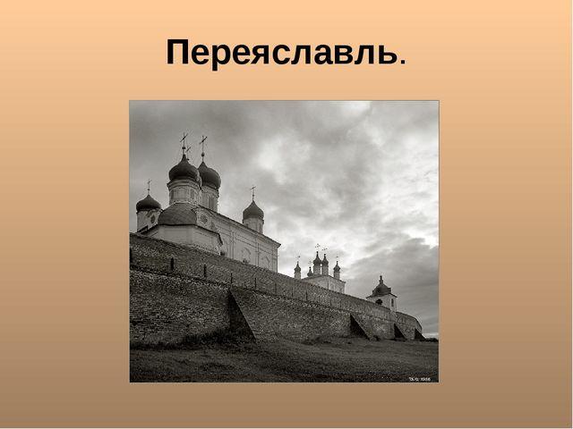 Переяславль.