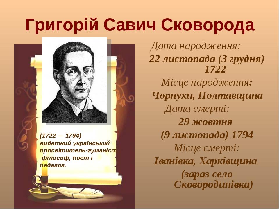 Григорій Савич Сковорода Дата народження: 22 листопада (3 грудня) 1722 Місц...