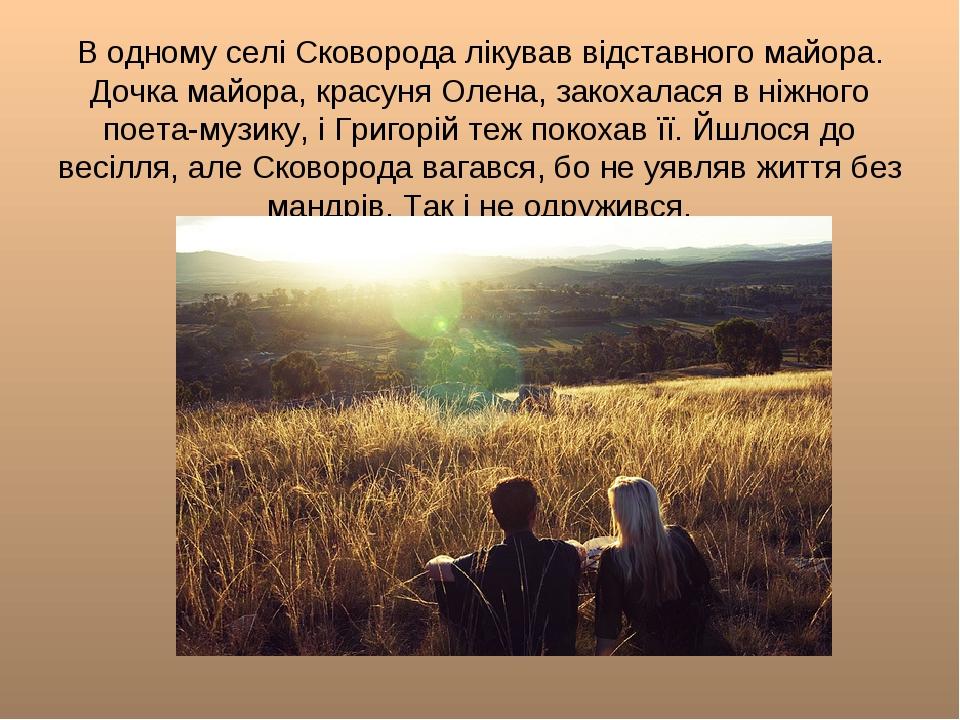 В одному селі Сковорода лікував відставного майора. Дочка майора, красуня Ол...