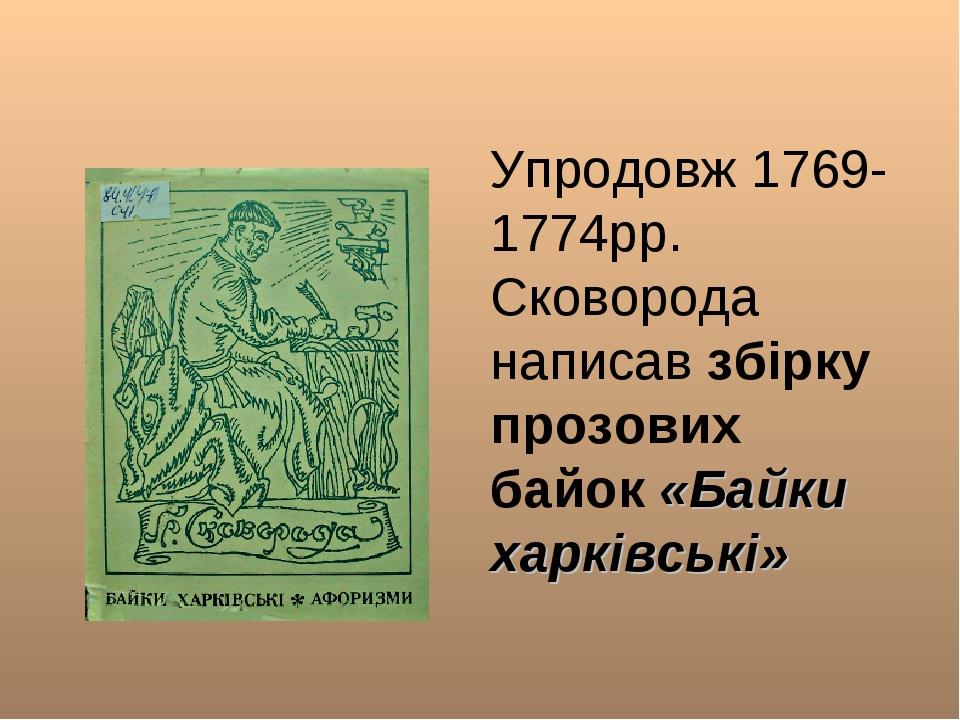 Упродовж 1769-1774рр. Сковорода написав збірку прозових байок «Байки харківсь...