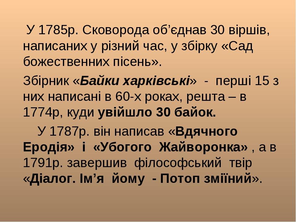 У 1785р. Сковорода об'єднав 30 віршів, написаних у різний час, у збірку «Сад...