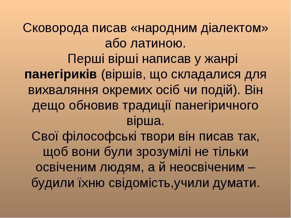 . Сковорода писав «народним діалектом» або латиною. Перші вірші написав у жан...