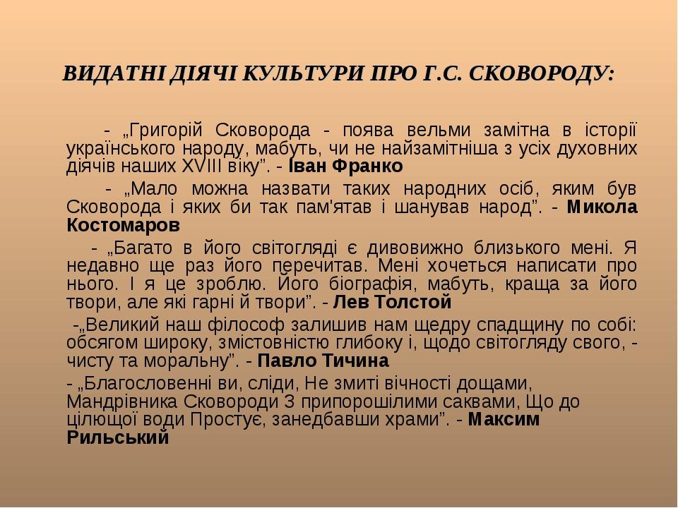"""ВИДАТНІ ДІЯЧІ КУЛЬТУРИ ПРО Г.С. СКОВОРОДУ: - """"Григорій Сковорода - поява вел..."""