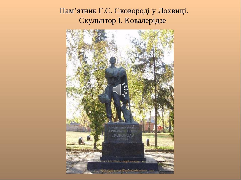 Пам'ятник Г.С. Сковороді у Лохвиці. Скульптор І. Ковалерідзе
