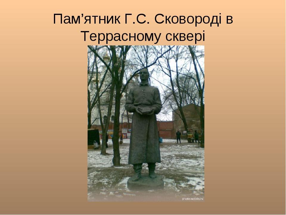 Пам'ятник Г.С. Сковороді в Террасному сквері