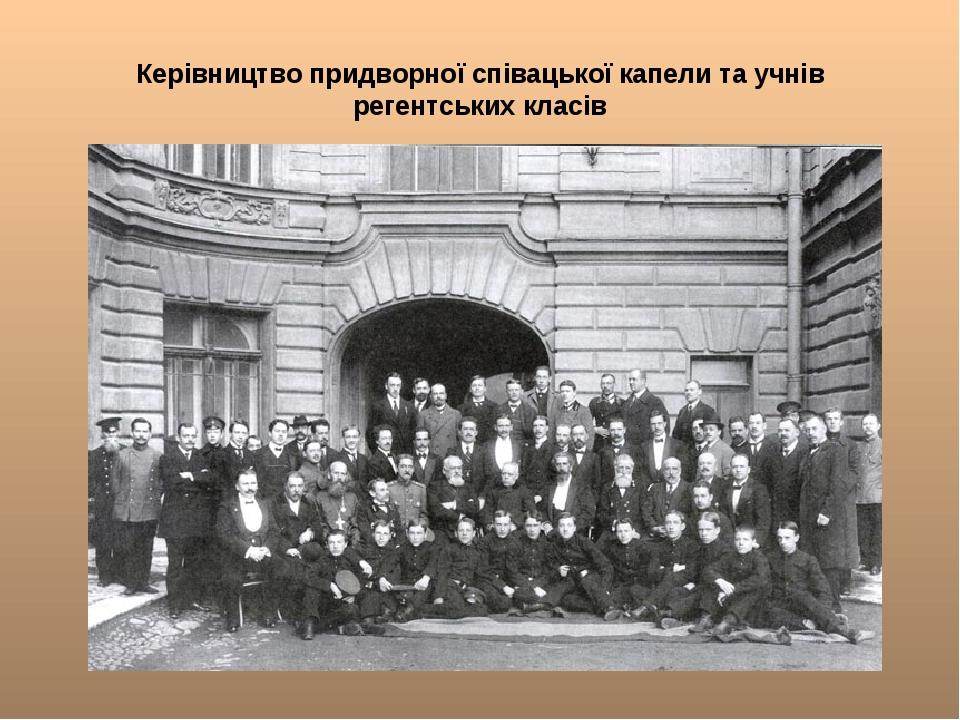 Керівництво придворної співацької капели та учнів регентських класів