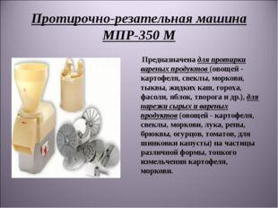 Протирочно-резательная машина МПР-350 М Предназначена для протирки вареных пр
