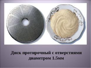 Диск протирочный с отверстиями диаметром 1.5мм