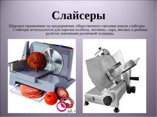 Слайсеры Широкое применение на предприятиях общественного питания нашли слайс