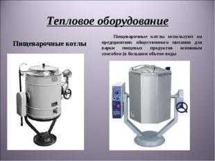 Тепловое оборудование Пищеварочные котлы Пищеварочные котлы используют на пре