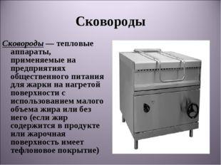 Сковороды Сковороды — тепловые аппараты, применяемые на предприятиях обществе