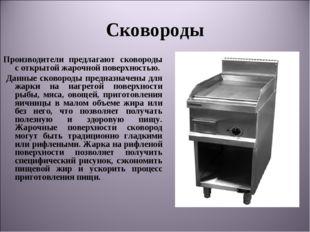 Сковороды Производители предлагают сковороды с открытой жарочной поверхностью