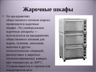 Жарочные шкафы На предприятиях общественного питания широко применяются жароч