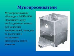 Мукопросеиватели Мукопросеиватели «Каскад» и МПМ-800. Просеивать муку необход