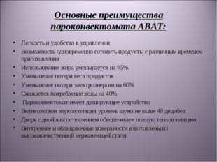 Основные преимущества пароконвектомата ABAT: Легкость и удобство в управлении
