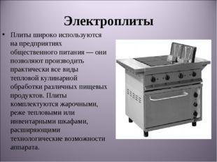 Электроплиты Плиты широко используются на предприятиях общественного питания