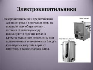 Электрокипятильники Электрокипятильники предназначены для подогрева и кипячен