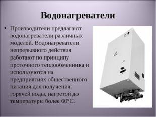 Водонагреватели Производители предлагают водонагреватели различных моделей. В