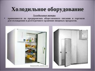 Холодильное оборудование Холодильные камеры применяются на предприятиях общес