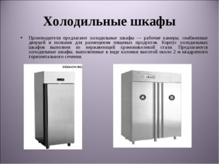 Холодильные шкафы Производители предлагают холодильные шкафы — рабочие камеры