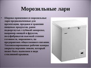 Морозильные лари Широко применяются морозильные лари предназначенные для през