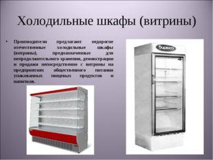 Холодильные шкафы (витрины) Производители предлагают недорогие отечественные