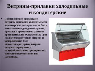 Витрины-прилавки холодильные и кондитерские Производители предлагают витрины-