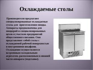Охлаждаемые столы Производители предлагают специализированные охлаждаемые сто