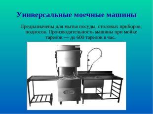 Универсальные моечные машины Предназначены для мытья посуды, столовых приборо