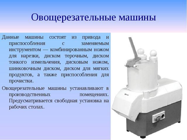 Овощерезательные машины Данные машины состоят из привода и приспособления c з...
