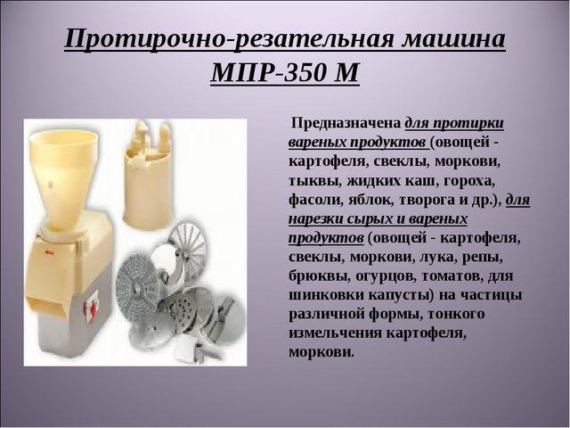 Протирочно-резательная машина МПР-350 М Предназначена для протирки вареных пр...