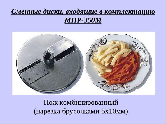 Сменные диски, входящие в комплектацию МПР-350М Нож комбинированный (нарезка...