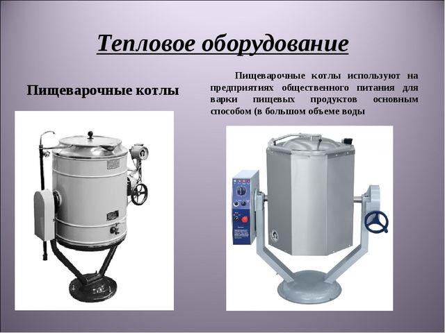 Тепловое оборудование Пищеварочные котлы Пищеварочные котлы используют на пре...