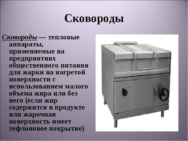 Сковороды Сковороды — тепловые аппараты, применяемые на предприятиях обществе...