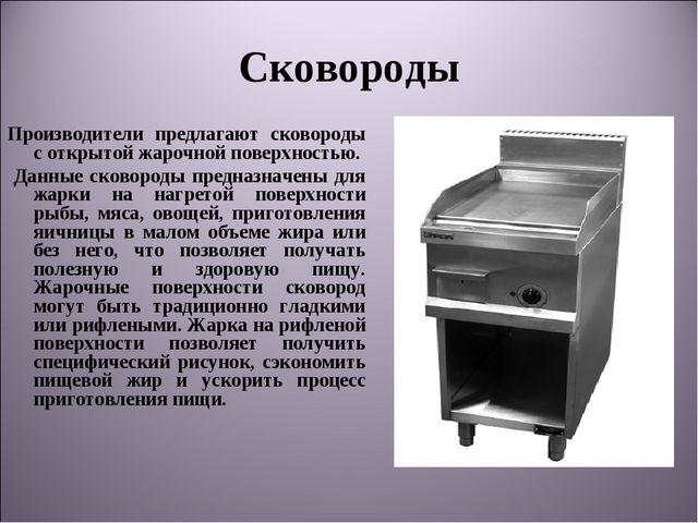 Сковороды Производители предлагают сковороды с открытой жарочной поверхностью...