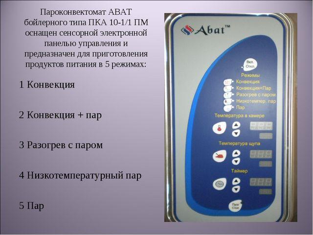 Пароконвектомат ABAT бойлерного типа ПКА 10-1/1 ПМ оснащен сенсорной электрон...