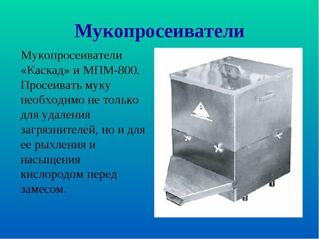 Мукопросеиватели Мукопросеиватели «Каскад» и МПМ-800. Просеивать муку необход...