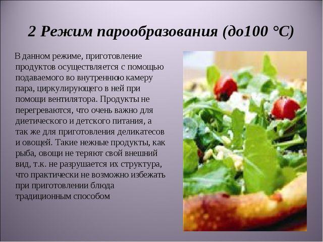 2 Режим парообразования (до100 °С) В данном режиме, приготовление продуктов о...