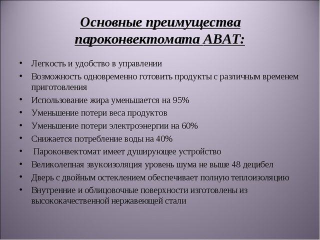 Основные преимущества пароконвектомата ABAT: Легкость и удобство в управлении...