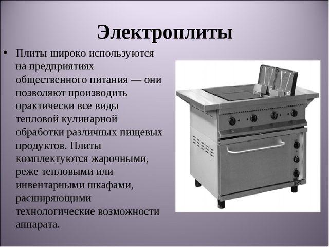 Электроплиты Плиты широко используются на предприятиях общественного питания...