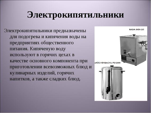 Электрокипятильники Электрокипятильники предназначены для подогрева и кипячен...