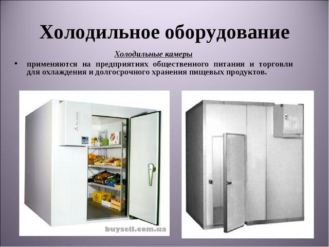 Холодильное оборудование Холодильные камеры применяются на предприятиях общес...