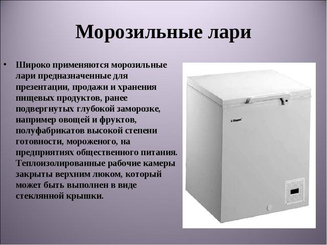 Морозильные лари Широко применяются морозильные лари предназначенные для през...