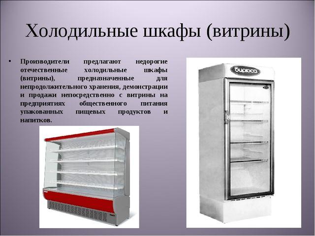 Холодильные шкафы (витрины) Производители предлагают недорогие отечественные...