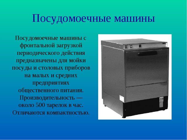 Посудомоечные машины Посудомоечные машины с фронтальной загрузкой периодическ...